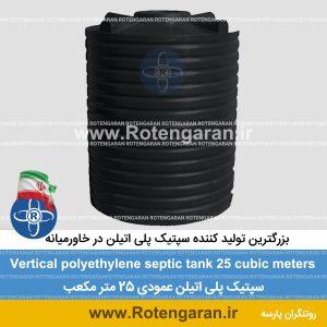 سپتیک پلی اتیلن عمودی 25 متر مکعب