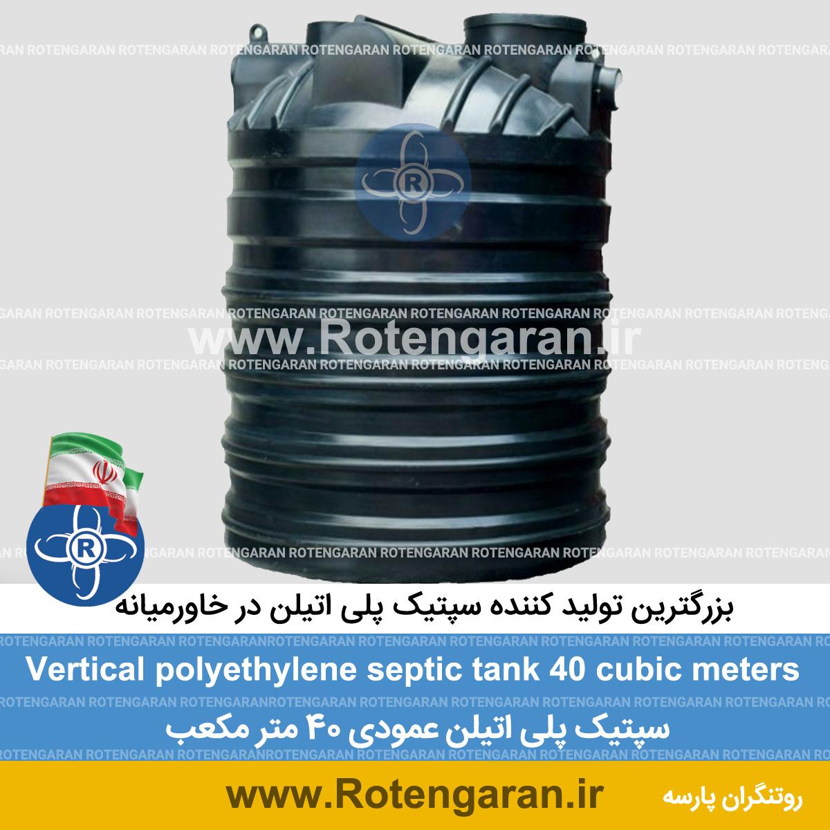 سپتیک پلی اتیلن عمودی 40 متر مکعب