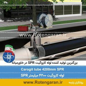 لوله کاروگیت 4200 میلیمتر SPR