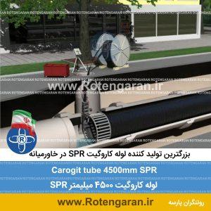 لوله کاروگیت 4500 میلیمتر SPR