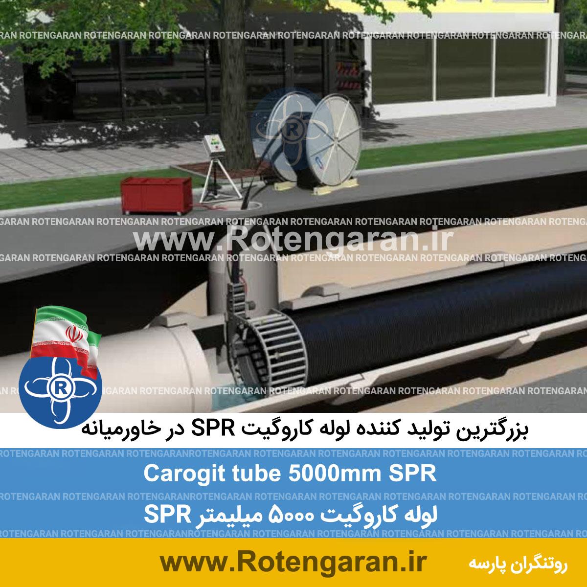 لوله کاروگیت 5000 میلیمتر SPR