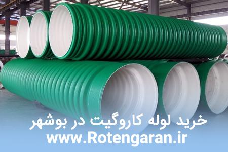 لوله کاروگیت در بوشهر