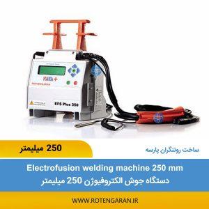 دستگاه جوش الکتروفیوژن 250 میلیمتر