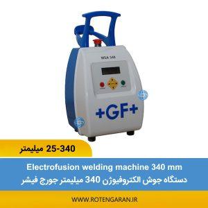 دستگاه جوش الکتروفیوژن 340 جورج فیشر