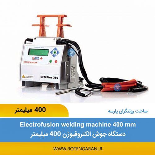 دستگاه جوش الکتروفیوژن 400 میلیمتر