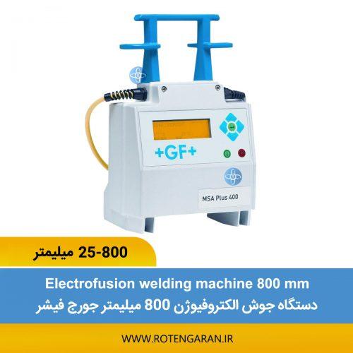 دستگاه جوش الکتروفیوژن 800 میلیمتر جورج فیشر