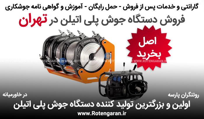 دستگاه جوش پلی اتیلن در تهران