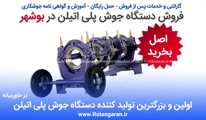 دستگاه جوش پلی اتیلن در بوشهر